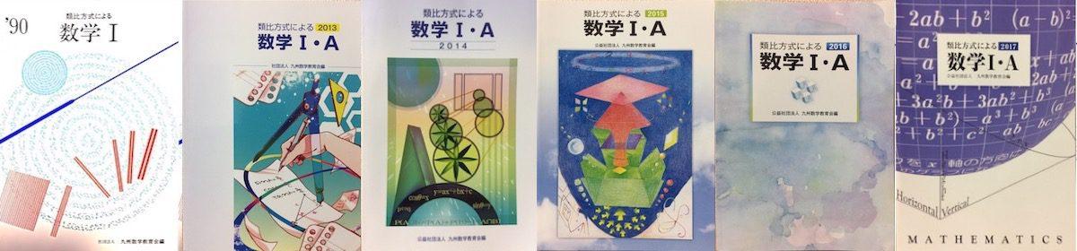 九州数学教育会